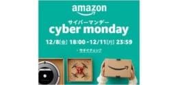 Amazon、サイバーマンデー本日開始!