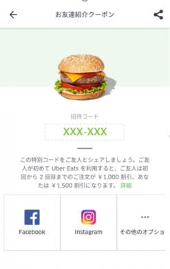 UBER eats:クーポン画面