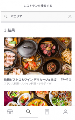 UBER eats:検索画面
