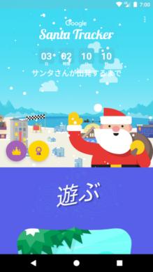 Google サンタを追いかけよう:クリスマス前にも遊べる