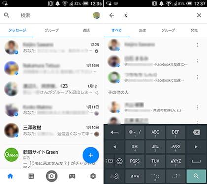 「メッセンジャー」のホーム画面(左)名前を入力して送信先を検索(右)