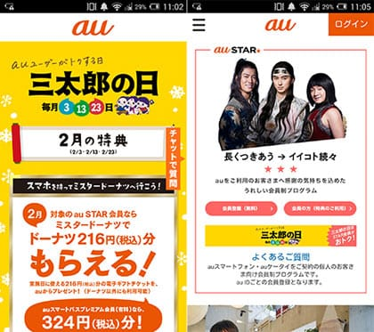 三太郎の日。デフォルメされたイメージキャラクターがカワユス(左)利用するには「au STAR」の無料会員登録が必要(右)