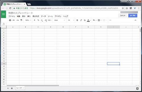 無料で使えるブラウザ上で操作する表計算ソフト