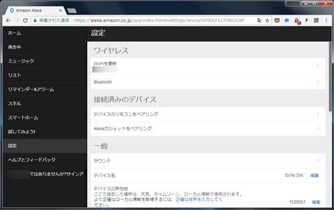 ブラウザ版AmazonEchoの設定画面