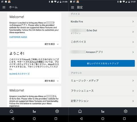 日本語のカードのリンクをタップしてセットアップを開始