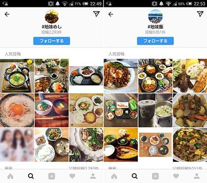 「#地味めし」の写真一覧(左)「#地味飯」の写真一覧(右)