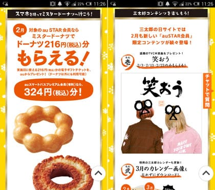 2018年2月の「三太郎の日」は当サイトでもお伝えした通り、ミスド!(左)デジタルコンテンツのダウンロードができるのは「三太郎の日」ならでは(右)