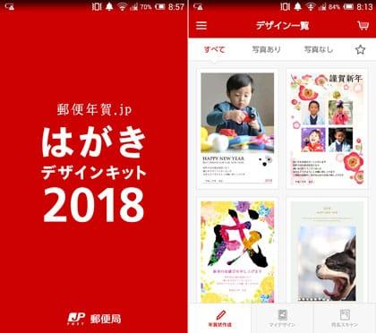 日本郵便が提供する「はがきデザインキット」のアプリ版。デザインは「和モノ」から「ポップ」まで約100種類以上!