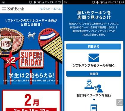 アメリカ~ンな「SUPER FRIDAY」画面。学生ならよりお得に!(左)会計時クーポンを見せるだけの簡単な手続きも魅力(右)