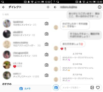 メッセージのトップ画面(左)「ストーリーズ」のリアクションがメッセージに届く。反応がダイレクトに届くのがおもしろい(右)