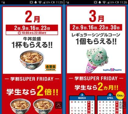 2018年2月は吉野家の牛丼並盛りが1杯無料!(左)その翌月はサーティワンアイスクリームだ!(右)