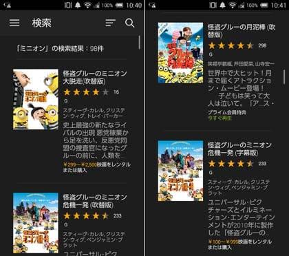 「ミニオン」で検索。結構有料のものが多い……(左)スクロールしていくと「怪盗グルーのミニオン危機一発」が無料で観られることが発覚!(右)