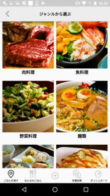 外食・コンビニで低カロリーダイエット『Mealthy [メルシー] 』