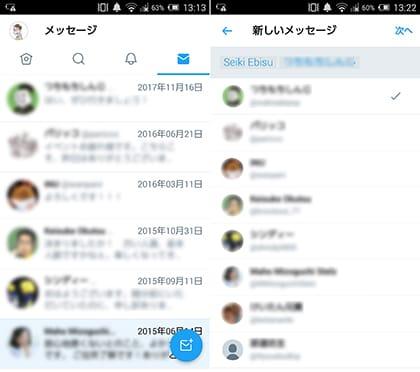 「メッセージ」のホーム画面。ぼかしばかりですみません(左)名前を入力して送信先を検索。これまでにやりとりした人が一覧で表示されているので、そこから選択も可能(右)