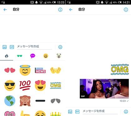 メッセージ画面。ステッカー、GIFを送信(左)ステッカーの一覧(右)
