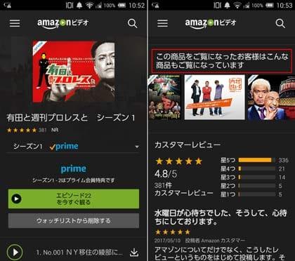 僕が最近観ている『有田と週刊プロレスと シーズン1』の詳細画面(左)下へスクロールすると「この商品を〜」の文字とともに作品のジャケットが見える(右)