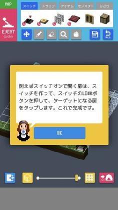 LINKボタンを理解すれば複雑なダンジョンを製作可能。