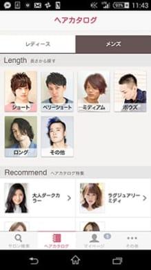 ホットペッパービューティー:長さからヘアスタイルを選択