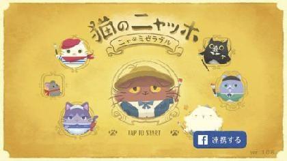 猫のニャッホ ~ニャ・ミゼラブル~:猫のニャッホ ~ニャ・ミゼラブル~_5