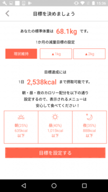 Mealthy:目標設定