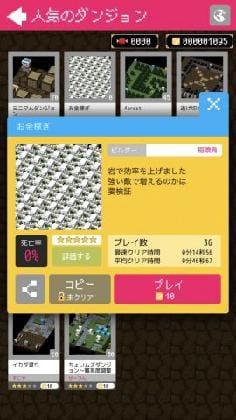 BQM - ブロッククエスト・メーカー_3