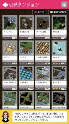 BQM - ブロッククエスト・メーカー_1