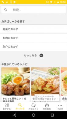 DELISH KITCHEN:材料別にレシピを検索可能
