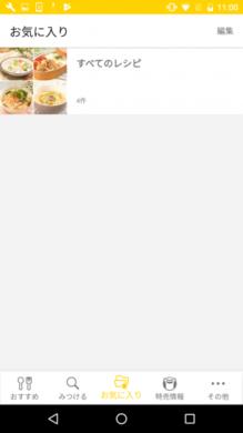 DELISH KITCHEN:レシピはお気に入りに登録!探す手間が省ける