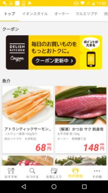 DELISH KITCHEN:登録したスーパーの特売情報が表示