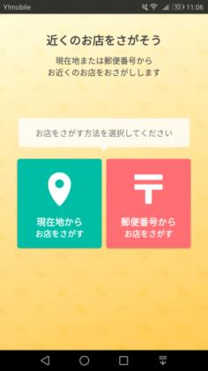 『トクバイ』:まずは、自分の生活圏を指定