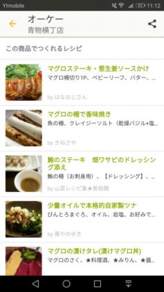 『トクバイ』:クックパッドならではのレシピ連携