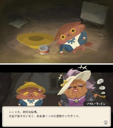 猫のニャッホ ~ニャ・ミゼラブル~:この後恋の芽生えがあったり……?