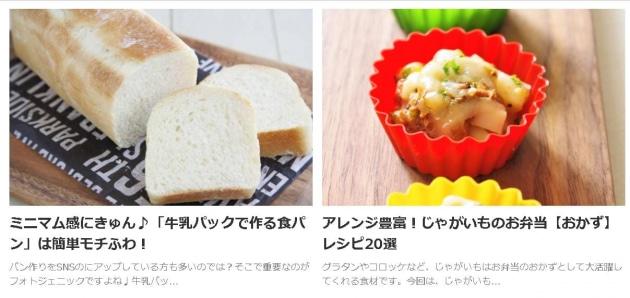 """グルメ情報はこれだけでOK!""""食""""のニュースアプリ『macaroni』とは?"""