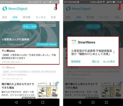 NewsDigest:『NewsDigest』の速報(左)他社ニュースアプリの速報(右)