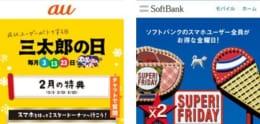 auの「三太郎の日」、ソフトバンクの「スーパーフライデー」で何が人気があるの?