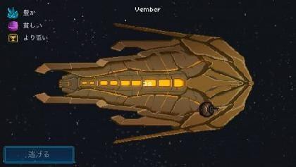 『ピクセル宇宙戦艦(Pixel Starships)』