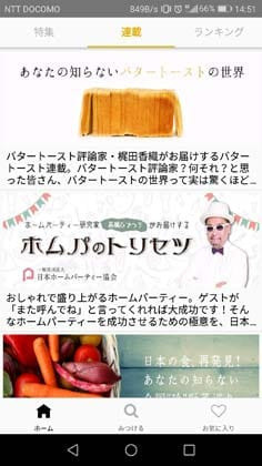 macaroni(マカロニ):読んでいるだけで楽しい連載