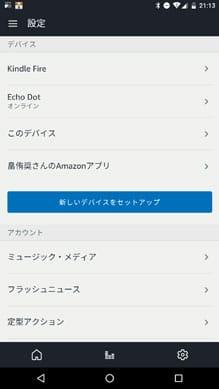 「AmazonEcho」をより便利に設定しよう