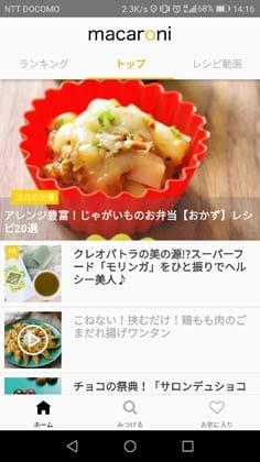 macaroni(マカロニ):食のニュースをチェックしよう