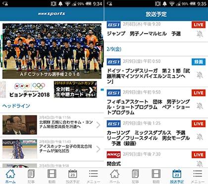 『NHKスポーツ』のTOP画面(左)NHKでの放送予定スケジュールも見られる(右)