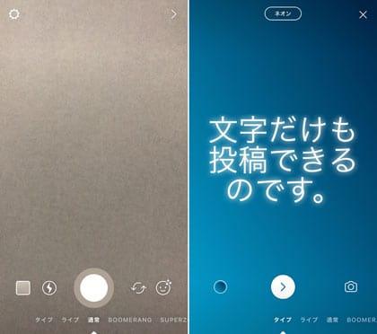 通常の動画撮影画面。○ボタンを押している間は録画される(左)「タイプ」画面。テキストだけの投稿もOK(右)