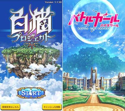 「ぷにコン」を使ったコロプラのゲーム。『白猫プロジェクト』(左)『バトルガールハイスクール』(右)
