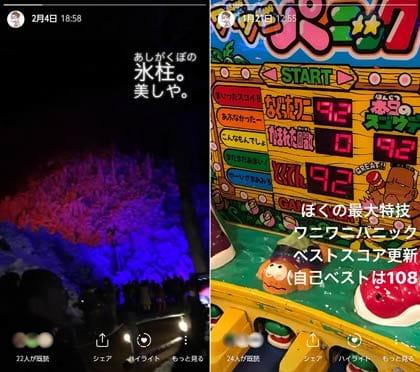 実際に僕が投稿したストーリー。左が動画。右は写真をアップした。それぞれテキストを添えて
