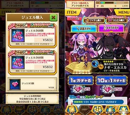 「ジュエル」の購入画面。5個で108円(左)ジュエルを使うことで様々なアイテムが購入できる画面は「キャラ」のガチャ(右)
