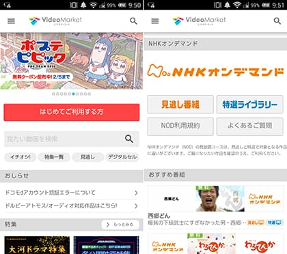 『ビデオマーケット』のトップ画面(左)『ビデオマーケット』内の「NHKオンデマンド」画面(右)