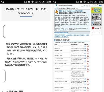 金融庁HPの「商品券(プリペイドカード)の払い戻し」(左)一般社団法人日本資金決済業協会HPの「商品券・プリカ・ネット上で使えるプリカの払戻し」(右)