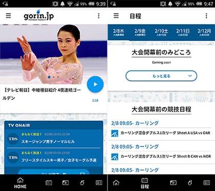 『gorin.jp』トップ画面(左)もちろん、日程を確認できる。その日の見どころが見られるのもいい(右)