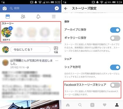 いつの間にか、Facebookにも実装されていた「ストーリー」。知られなさすぎて僕の周りは投稿数ゼロ(左)「ストーリーズ設定」画面。シェアをONにすれば自動でFacebookストーリーにも投稿される(右)