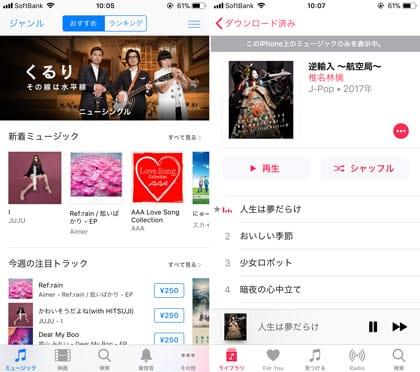「iTunes Store」画面。ここから曲を購入すれば聴くことができる(左)iPhoneの「ミュージック」画面。購入したアルバムを「ダウンロード済」から再生中(右)