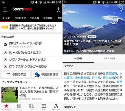 『Sportsnavi』アプリの画面